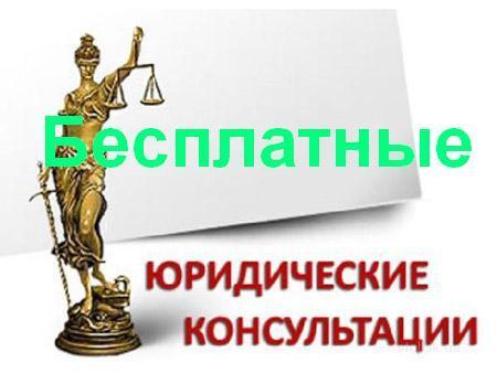 Юридические консультации в Нижнем Новгороде