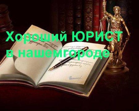 Юрист Нижний Новгород